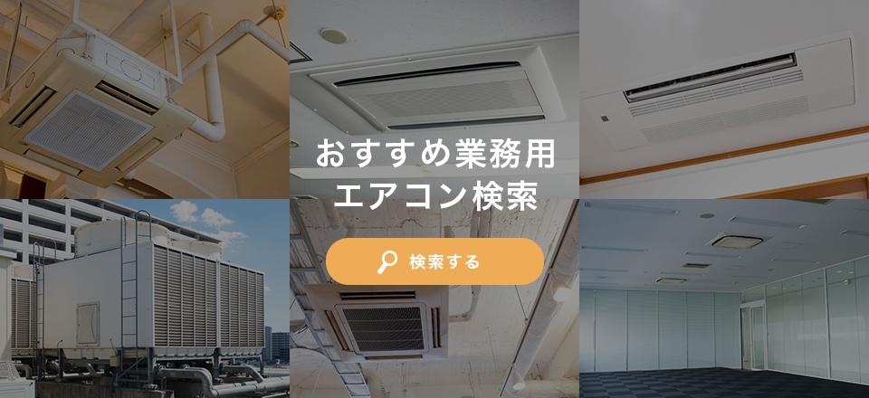 おすすめ業務用 エアコン検索